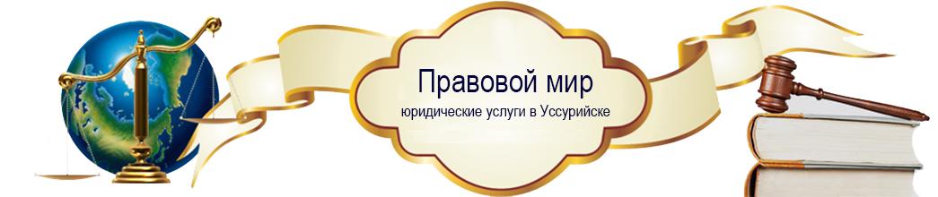 Юрист Уссурийск Правовой мир
